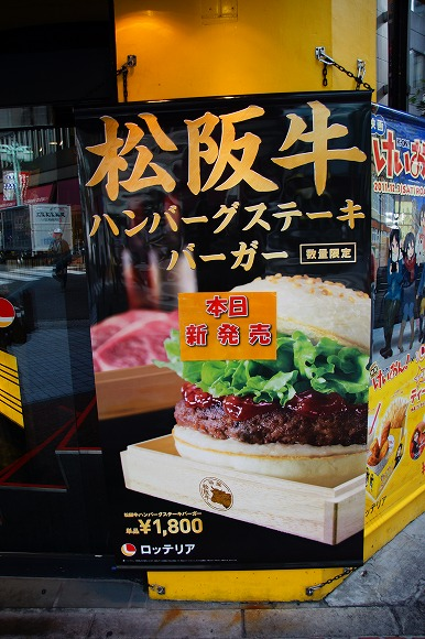 What Kind of Hamburger Is Worth 23 Bucks?