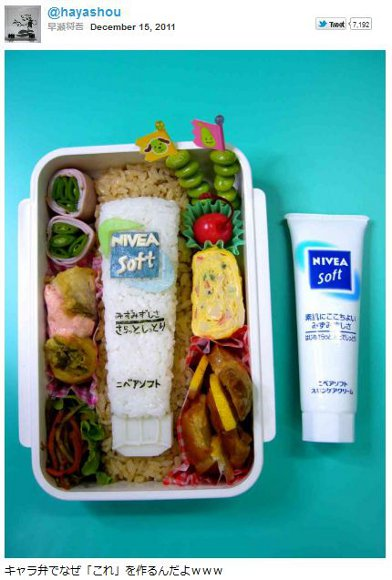 Japanese Packed Lunches That Are Hard to Swallow; Edible Batteries and Bathroom Cleansers Enough to Make Andy Warhol Blush