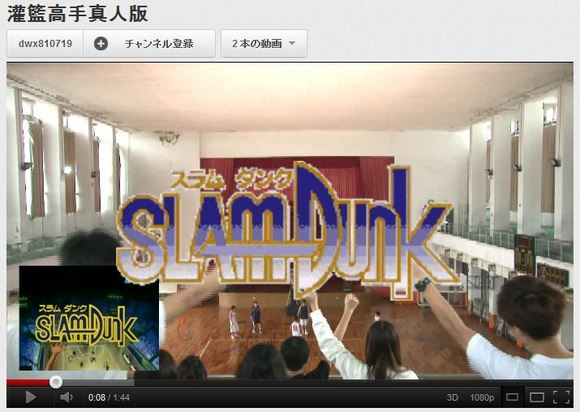 Taiwanese Students' Live-Action Recreation of Popular Anime is a Slam Dunk