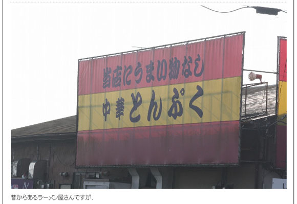"Ramen Shop's Strangely Persuasive Billboard Brags ""Nothing Good Here!"""