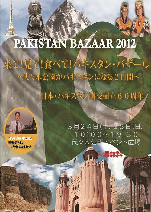 Celebration of Pakistani Music, Food, Fashion, and More to be Held in Tokyo