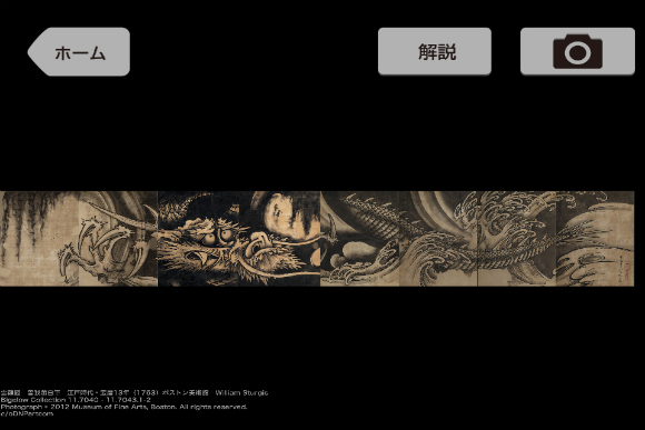 Amazing art at your fingertips! Historic Japanese painting goes mobile and interactive