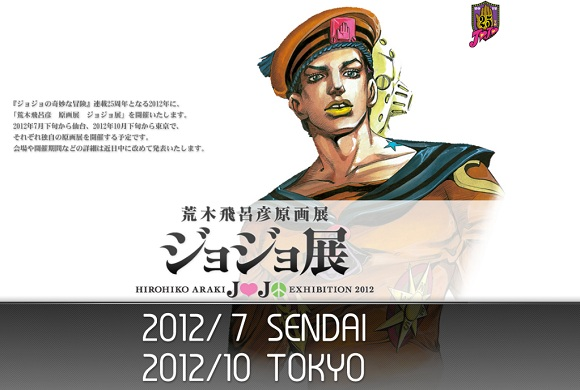 JoJo fans rejoice! Special 25th Anniversary JoJo Exhibit to take place in Sendai and Tokyo