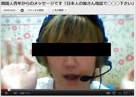 """Possibly Korean, Definitely Effeminate Young Man has Some Choice Words to Share with Japan: """"Please Die Quickly."""""""