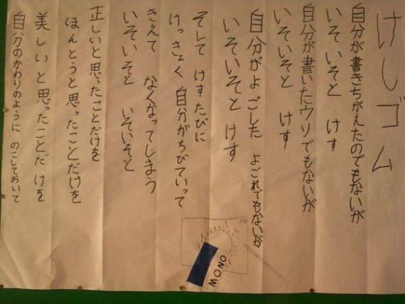 Hey, who wrote this poem? Japanese internet users impressed by poem thought to be written by grade-schooler – only to find out unexpected truth!