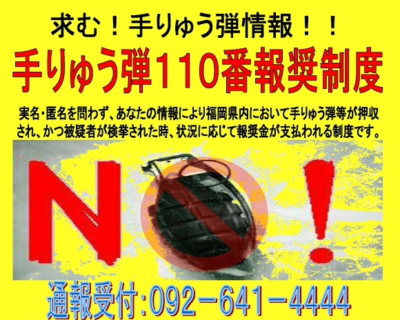 Help the Police Find Grenades and Land Yourself  $1250 – Per Grenade!