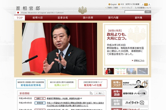 Govt Website Gets 45 Million Yen Redesign, Righteous Anger of the Taxpayers