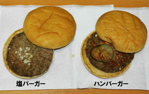 "Special menu for McDonald's staff – plain ""salt-flavored hamburger""- is definitely good enough for regular customers!"