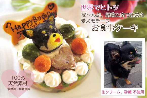 "Custom-Made Canine ""Cake Meals"" Abandon Milk and Eggs for Chicken and Peas and Feature Your Dog's Likeness"