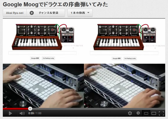 Have a Double Dose of Nostalgia Listening to the Dragon Quest Theme Played On a Moog Synth Courtesy of Google's Latest Doodle