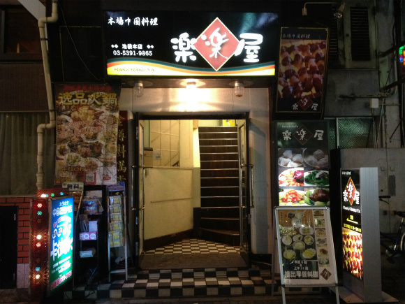 Restaurant Found In Tokyo Serving Dog Meat, We Investigate