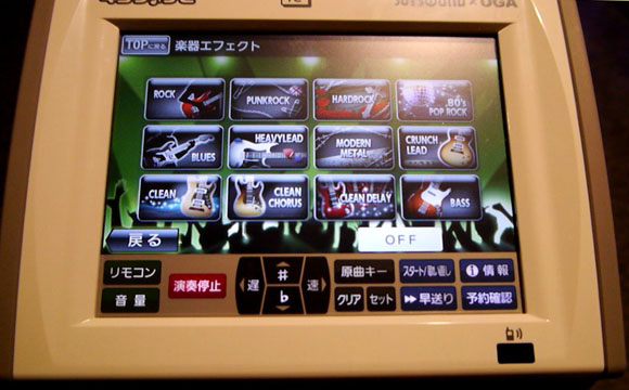 Karaoke's Not Just For Singing Any More, Guitars Now Welcome at Joysound f1