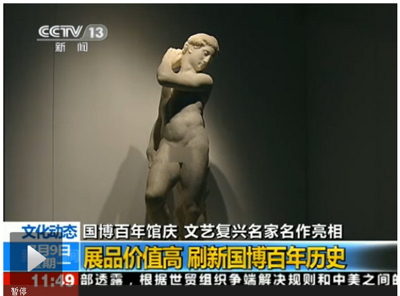 David's Ding-a-Ling Drives Democratic Cancellation of Censorship on Chinese TV