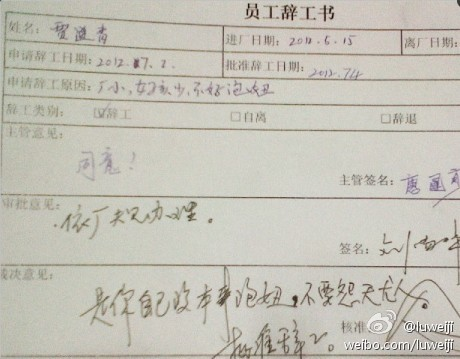 """Factory Worker's Letter of Resignation: """"It's Too Difficult to Land a Girlfriend Here."""""""