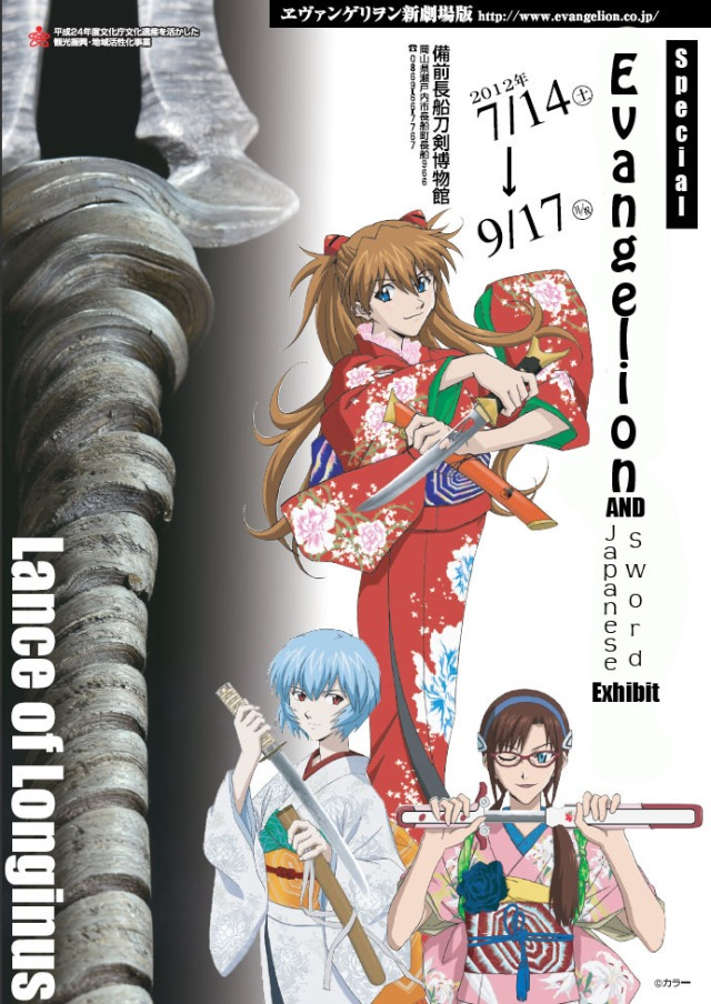 """Future and Past Collide as Long-Awaited """"Evangelion and Japanese Sword Exhibit"""" Opens"""