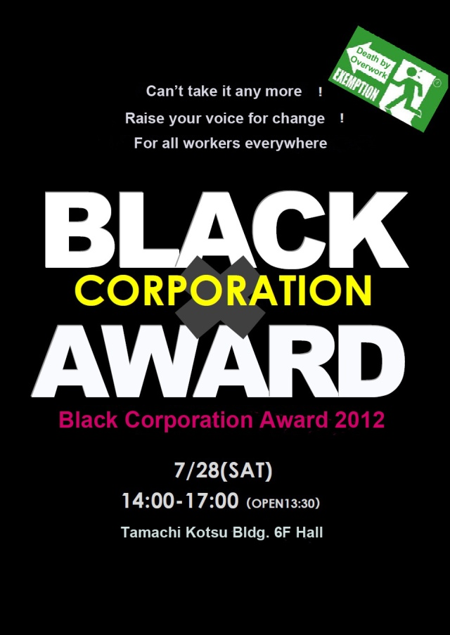 "Voting is open for the ""Most Evil Corporation of the Year"" Award for 2012"