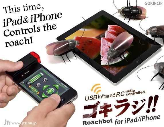 Smarter, Better, Faster, Stronger: Roachbot 2.0