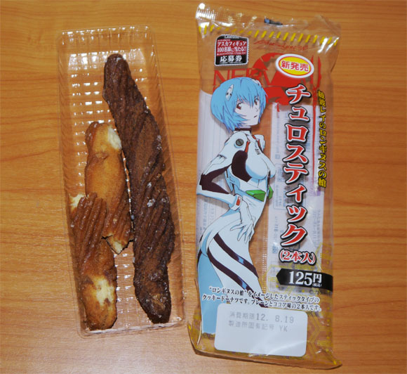 Rey Ayanami's Spear of Longinus is a Large and Unsightly Broken Churro