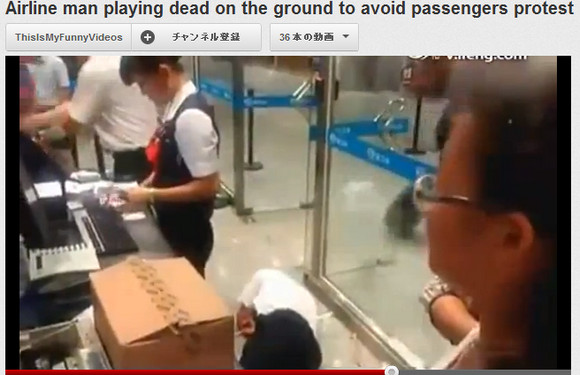 Video Shows Chinese Airline Worker Either Attacked by Customers or Playing Possum, You be the Judge