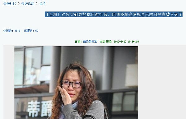 Innocent VIctim of Anti-Japan Protests in China? Or Did She Have It Coming?