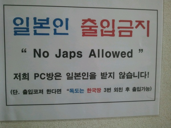 Korean Net Cafe Bans Japanese Customers Unless They Proclaim Korean Sovereignty Over Contested Islands