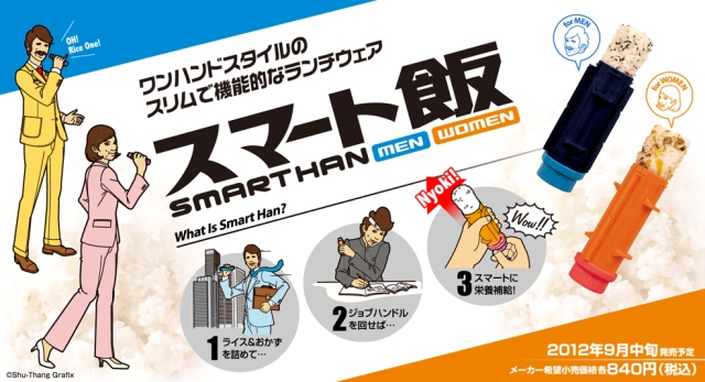 SmartHan Rice Tubes Offer Japanese New Way to Snack! Is This the End of Onigiri?
