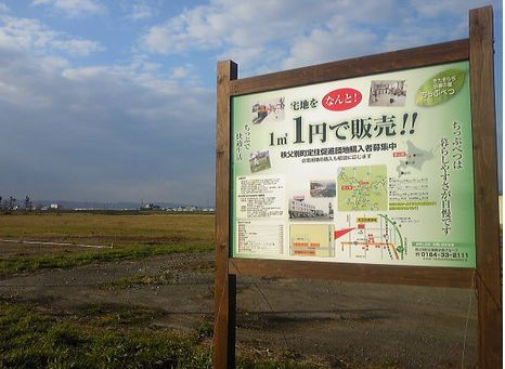 Land-Grab!!! Plots of Land in the Hokkaidō Countryside from Just One Yen per Square Metre