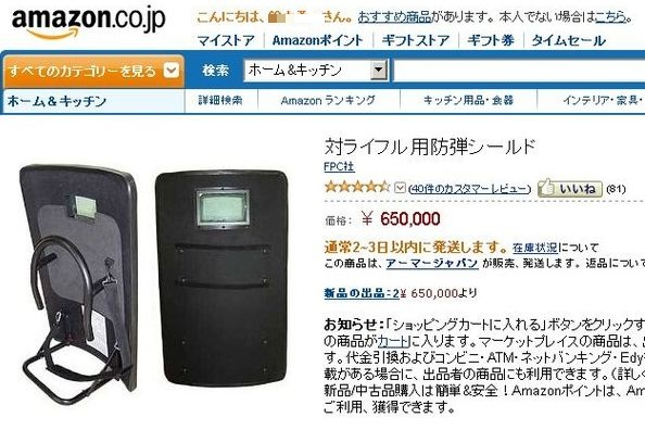 "Amazon Japan Reviewer Shares Thoughts on Bulletproof Riot Shield: ""Ideal for Snowboarding and Domestic Disputes"""