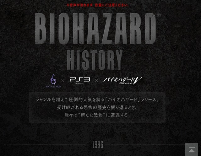 "Biohazard Teaser Site Hints at an Ambiguous ""New Terror"" Coming September 14"