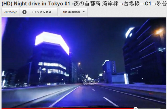 Live Out Your Fast and Furious Fantasy: Night Drive in Tokyo Video