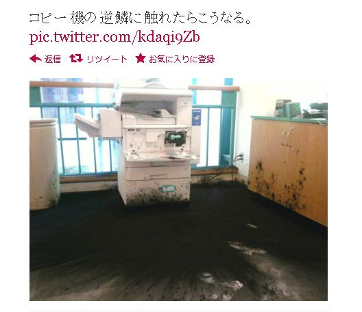 Photocopier Goes on Rampage Mode, Those of You Who Sit Near the Copier May Want to Change Seats