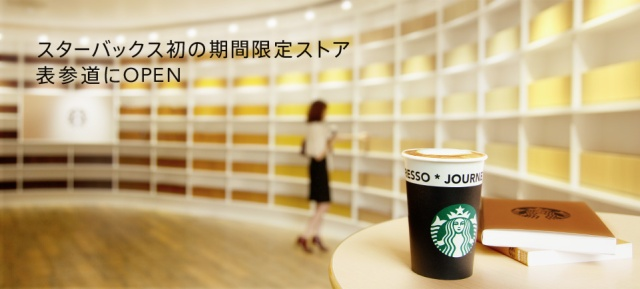 Starbucks Espresso Journey in Harajuku Provides a Unique Coffee Experience at the World's First Starbucks Pop-up Store