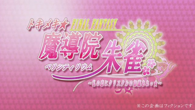 Square Enix Reveals Final Fantasy Dating Game, is Elaborate Prank