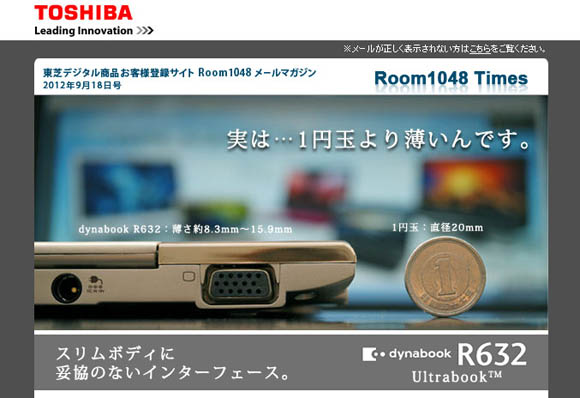 """A Computer Thinner than a ¥1 Coin!!!"" Toshiba's Way with Words Raises Eyebrows Across the Internet"