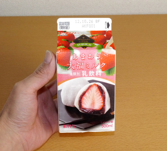 """Our Team Sample a New Strawberry Rice-Cake Flavoured Milk Drink: """"Tastes Like Green Peppers…"""""""