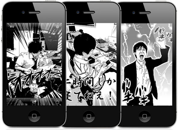 Turning Dull Life into Exciting Manga, iPhone App Sees Two Million Downloads in Just 18 Days