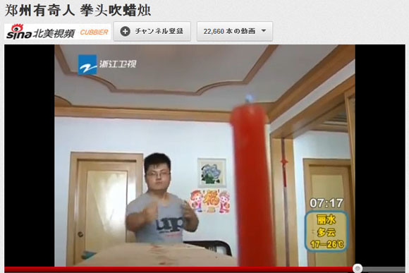 【Video】 Chinese Man Extinguishes 15 Candles Purely by the Power of His Punches