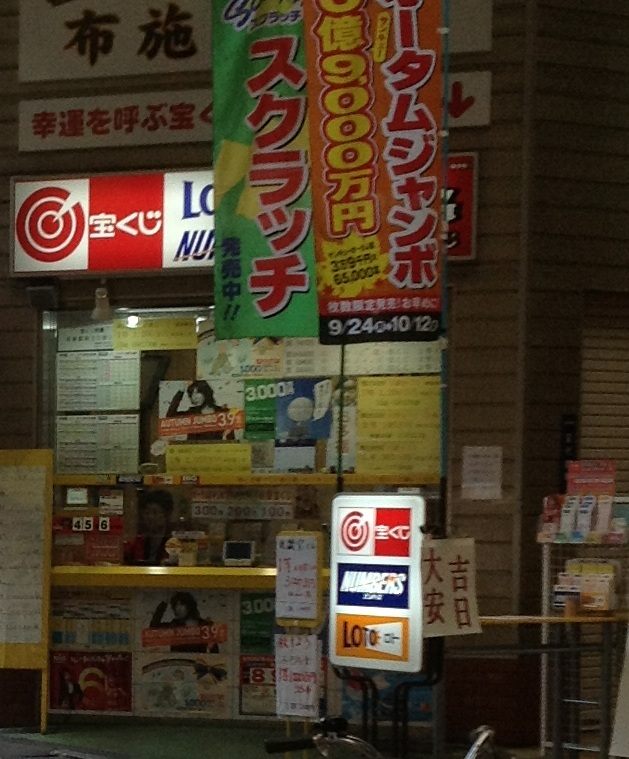 "Japanese Thieves Steal Thousands of Lottery Tickets, ""Hardly Won a Damn Thing"""