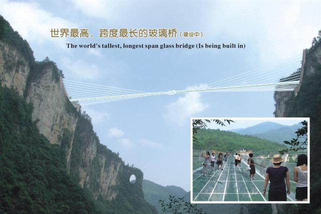 China to Complete World's First All-Glass Suspension Bridge in 2013