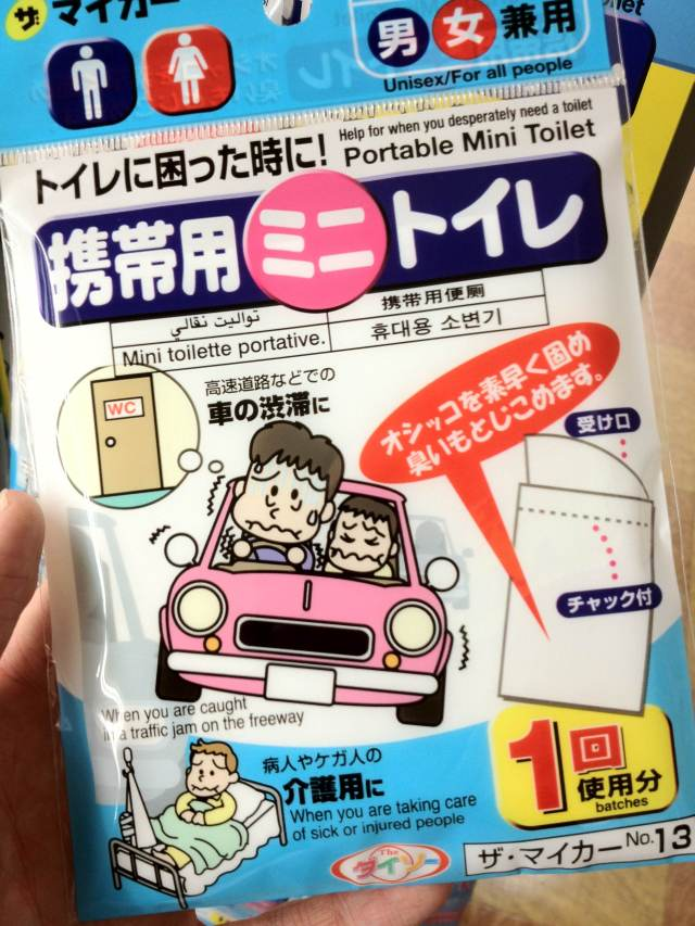 From Portable Toilets to Fake Eyelashes: A Guide to Japan's Awesome 100 Yen Shops
