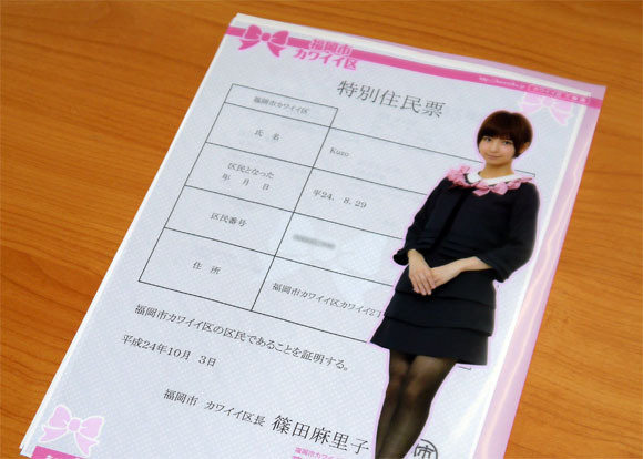 """Our Reporter Accepted as Special Resident to """"Cute Ward,"""" Welcomed by Mayor Mariko Shinoda of AKB48"""