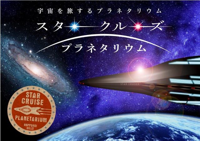 Experience 3D Space Travel in Tokyo at the Star Cruise Planetarium!
