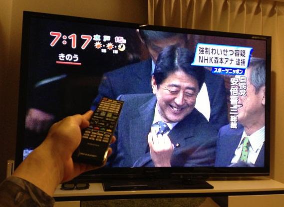 TV Blunder Labels Japan's Potential Next Prime Minister a Pervert