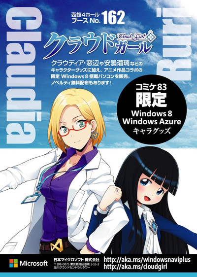 Microsoft to Have Booth at Japan's Largest Comic Convention, Selling Limited-Edition Windows 8 PC