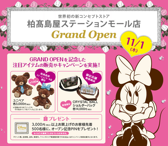 World's First Adult Disney Store Designed and Opened in Japan