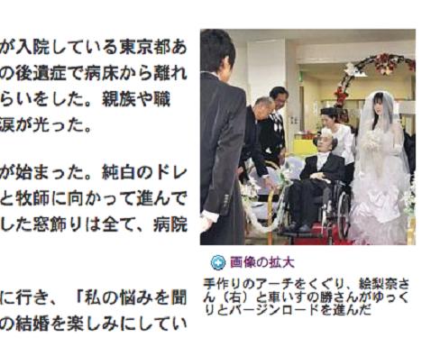 Hospital Restages Daughter's Wedding for Bedridden Father