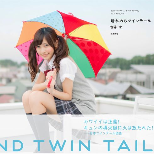 """Sunny Day and Twin Tail,"" World's First Pigtail Photo Album Released by The Pigtail Association of Japan"