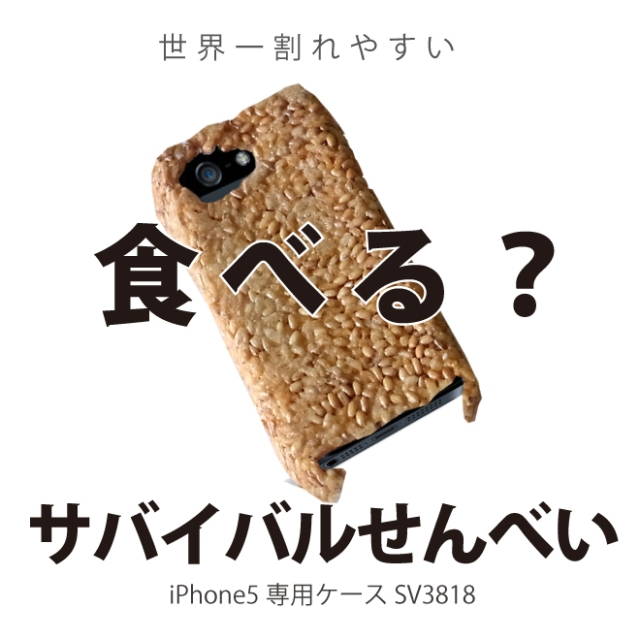 Edible iPhone 5 Case Made From Rice Cracker Protects Your Life but not Your iPhone