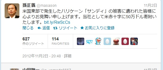 Softbank CEO Donates US$500,000 to Hurricane Sandy Relief, Becomes Embroiled in Twitter War with Some Guy