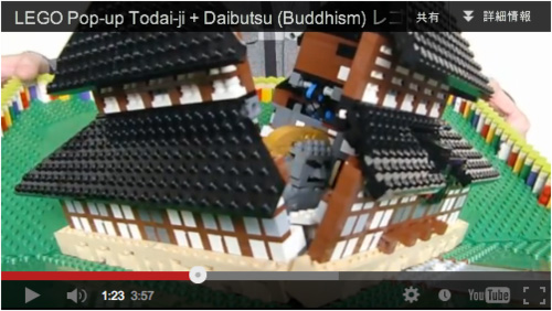 "Japanese Man Creates Incredible LEGO ""Pop-Up Book"" That Opens to Reveal Buddhist Temple"